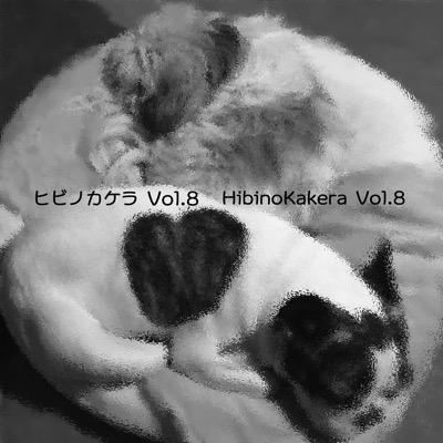 Hibinokakera8+